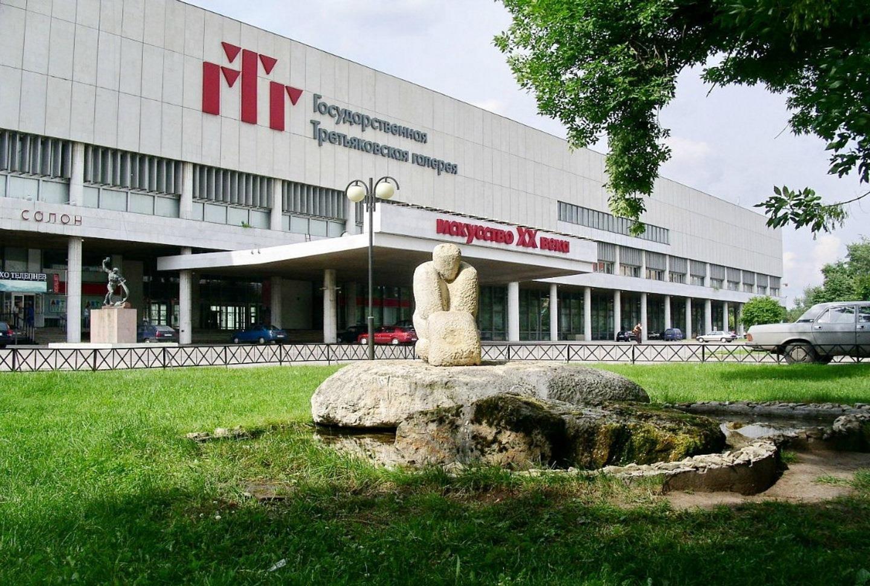 «Государственная Третьяковская галерея» на Крымском Валу, г. Москва