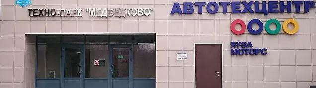 """Бизнес-центр """"Технопарк """"Медведково"""" ( метро Медведково)"""